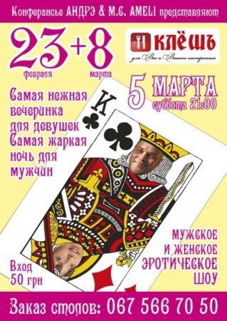 5 марта, Вечеринка 23 + 8, Клёш, диско-зал