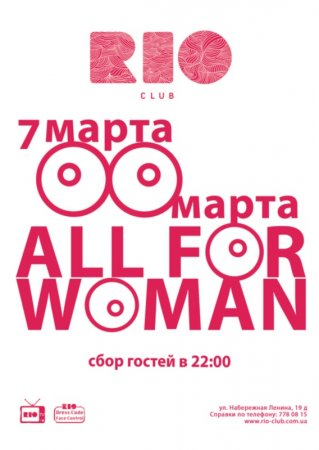 7 марта, All For Woman. Day 1 @ RIO Club