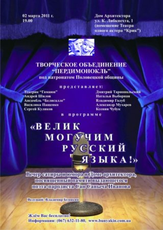 2 марта, Вечер сатиры и юмора Велик могучим русский языка!