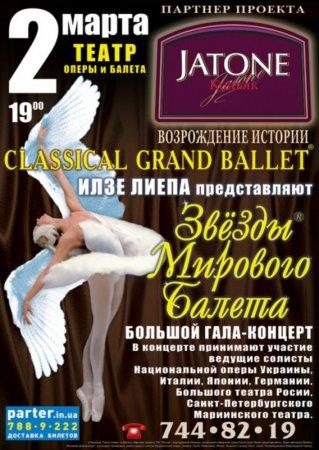 2 марта, Большой гала-концерт Звезды мирового балета
