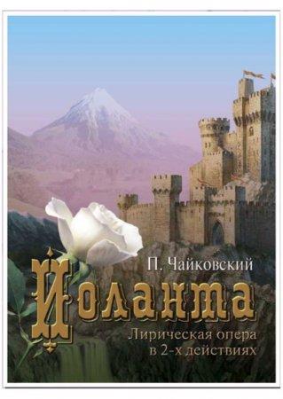 15 марта, Иоланта, Днепропетровский театр оперы и балета