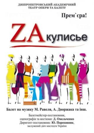 18 марта, ZAкулісся, Днепропетровский театр оперы и балета