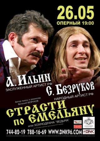 26 мая, Страсти по Емельяну, Днепропетровский театр оперы и балета