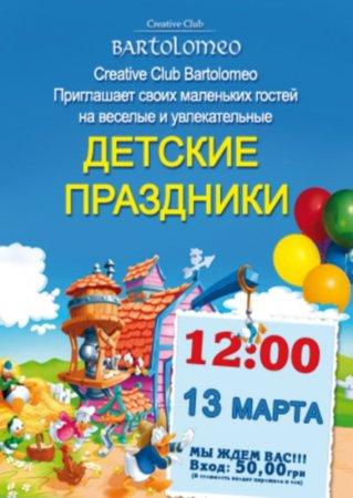 13 марта, Детский праздник, Creative Club Bartolomeo