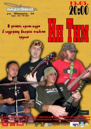 13 марта, Группа Ин Тим, Мастер Шмидт (Master Shmidt)