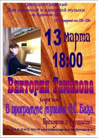 13 марта, Виктория Гамазова, Дом органной и камерной музыки