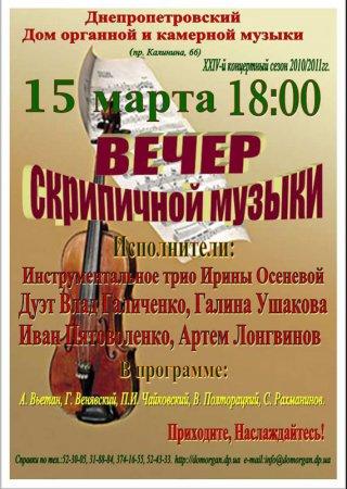 15 марта, Вечер скрипичной музыки, Дом органной и камерной музыки
