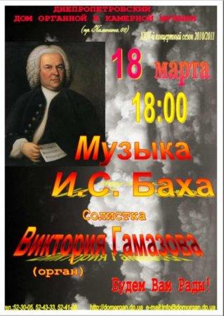 18 марта, Виктория Гамазова, Дом органной и камерной музыки