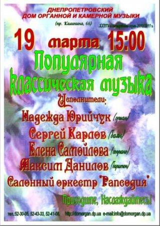 19 марта, Популярная классическая музыка, Дом органной и камерной музыки