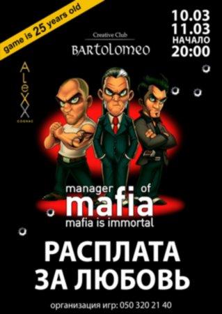 10, 11 марта, Manager of Mafia серия игр: Расплата за любовь