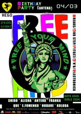 4 марта, free your mind, НЕБО, Party Bar