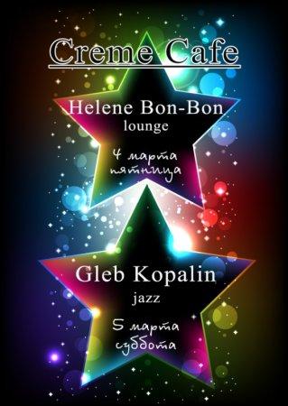 4 марта, Helene Bon-Bon, Gleb Kopalin, Крем (Creme)