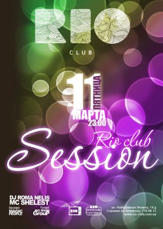 11 марта, Rio Club Session, Рио (The Rio Club)