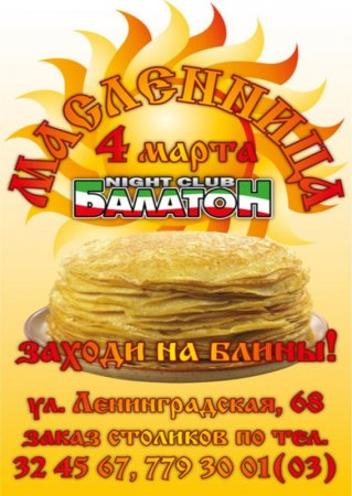 4 марта, Масленица, Балатон