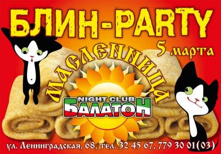 5 марта, Блин-party, Балатон