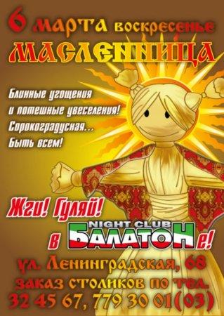 6 марта, Масленица, Балатон