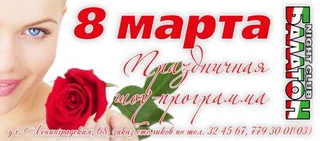 8 марта, 8 Марта, Балатон