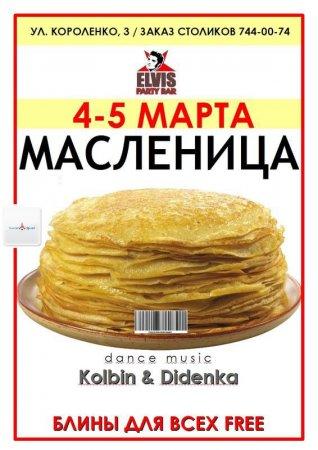 4 марта, Масленица, Элвис