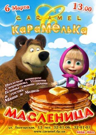 6 марта, Детский праздник Масленица, Карамель ( Caramel restaurant )