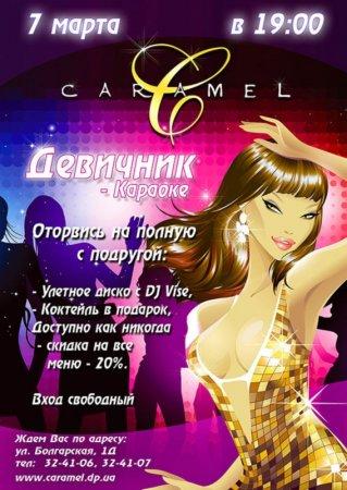 7 марта, Девичник - караоке, Карамель ( Caramel restaurant )