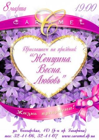 8 марта, Женщина. Весна. Любовь, Карамель ( Caramel restaurant )