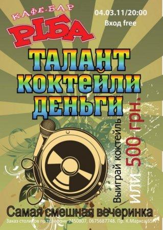 4 марта, ТРИБА (Riba party-bar), РИБА (Riba party-bar)