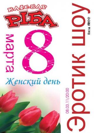 8 марта, Женский день, РИБА (Riba party-bar)