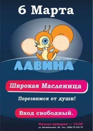 6 марта, Широкая Масленица ! Лавина