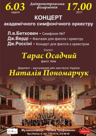 6 марта, Концерт академічного симфонічного оркестру, Филармония