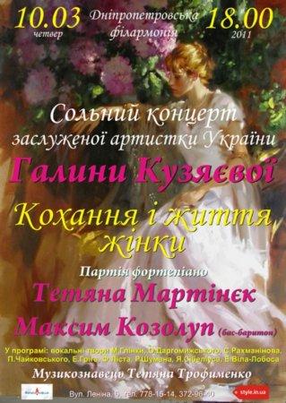 10 марта, Кохання і життя жінки, Филармония