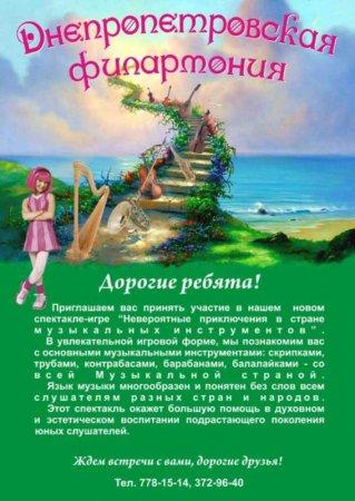 27 марта, Спектакль-игра Невероятные приключения в стране музыкальных инструментов