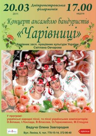 20 марта, Концерт ансамблю бандуристів «Чарівниці», Филармония