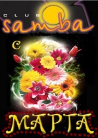 8 марта, 8-е МАРТА, Самба Хаус (Samba House)