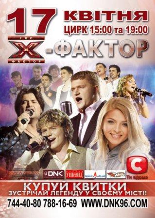 17 апреля, Х - фактор, Днепропетровский ЦИРК