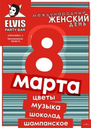8 марта, 8 Марта, Элвис