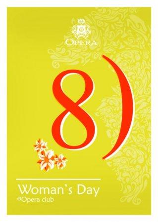 8 марта, Woman`s Day, Опера