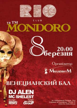 8 марта, Венецианский Бал, Рио (The Rio Club)
