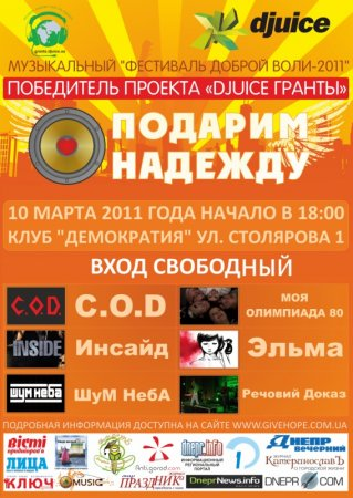 10 марта, Фестиваль доброй воли и «DJUICE ГРАНТЫ»: последний конкурсный этап