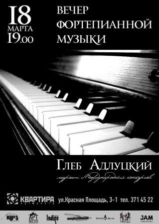 18 марта, Русская фортепианная музыка, Арт-центр Квартира