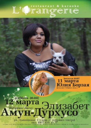 11 марта, Юлия Борзая. Элизабет Амун-Дурхусо