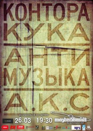 26 марта, Контора Кука, Антимузыка и AHALIZ KPITICHECKIX COCTO9IAHI