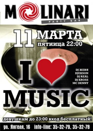 11 марта, I love music, Молинари (Molinari)