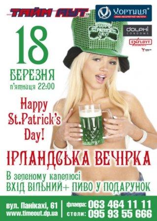 18 марта, Ирландская вечеринка, Тайм-Аут