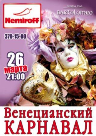 26 марта, Венецианский карнавал, Bartolomeo