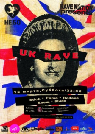 12 марта, Uk Rave, НЕБО, Party Bar
