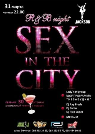 31 марта, Sex city, Джексон Найт Клаб (Jackson Night Club)