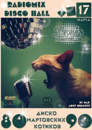 17 марта, RadioMix Disco Hall (Vol68): Диско Мартовских Котиков