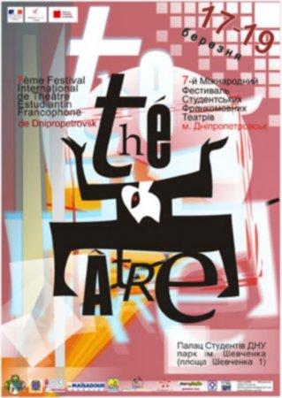 С 17 по 19 марта, 7-ий Міжнародний Студентський Фестиваль Франкомовних Театрів