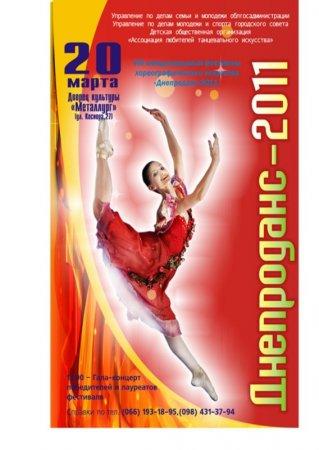 С 18 по 20 марта, Днепроданс – 2011, Металлург, ДК ОАО Интерпайп НТЗ