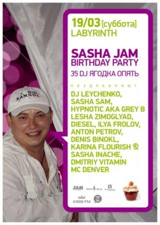 19 марта, Sasha Jam, Лабиринт (Labyrinth)